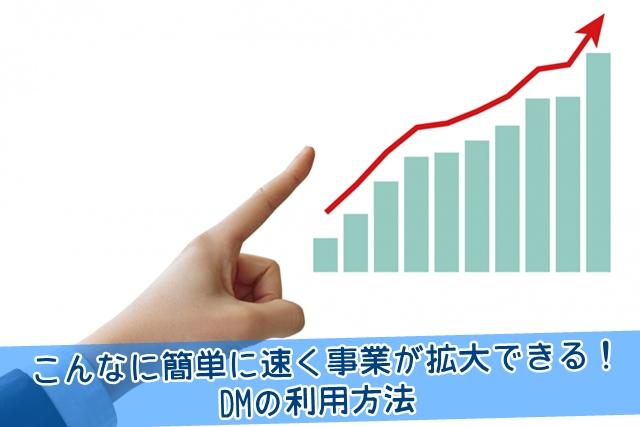 簡単に速く事業が拡大できるDMの利用方法