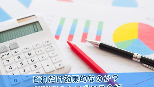 DM業者のレスポンス分析はどれだけ効果的か