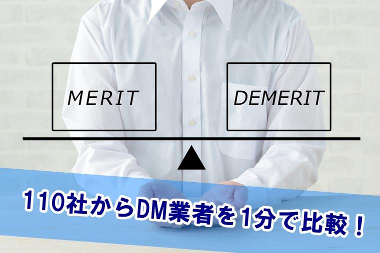 DM発送代行業者を110社から1分で比較!