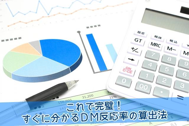 DM反応率の計算方法
