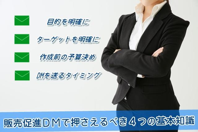 販売促進DMで押さえるべき4つの基本知識